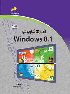 آموزش كاربردی Windows 8