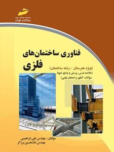 فناوری ساختمانهای فلزی