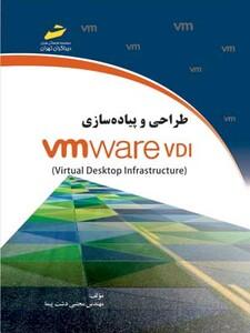 طراحي و پيادهسازي  VMware VDI