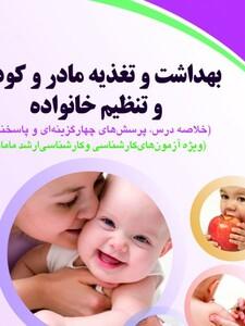 بهداشت و تغذيه مادر و كودك و تنظيم خانواده