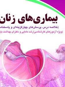 بيماري هاي زنان - خلاصه درس - پرسش هاي چهار گزينه اي - پاسخنامه