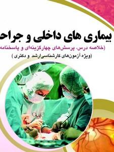 بيماري هاي داخلي و جراحي - خلاصه درس- پرسش هاي چهار گزينه اي - پاسخنامه