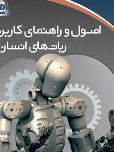 robot-92.jpg