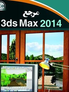 مرجع   3ds Max 2014
