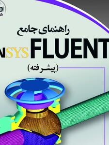 راهنماي جامع    ANSYS FLUENT  (پيشرفته)