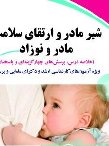 شیر مادر و ارتقای سلامت مادر و نوزاد