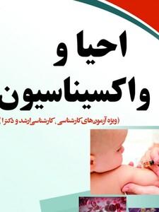 احیا و واکسیناسیون