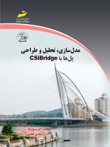 مدل سازی ، تحلیل و طراحی پل ها با CSibridge
