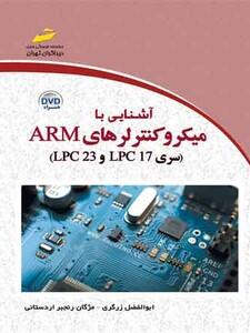 آشنایی با میکروکنترلرهای ARM ( سری LPC 23 و LPC17)
