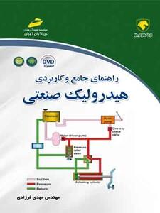 راهنمای جامع و کاربردی هیدرولیک صنعتی (همراه DVD )