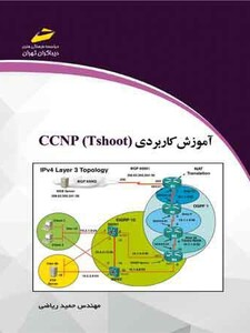 آموزش کاربردی CCNP (Tshoot )