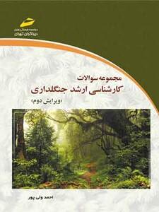 مجموعه سوالات کارشناسی ارشد جنگلداری ( ویرایش دوم )