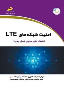 امنیت شبکه های LTE ( شبکه های سلولی نسل جدید)