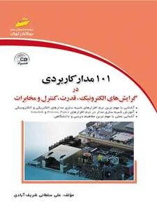 101 مدار کاربردی در گرایش های الکترونیک ، قدرت ، کنترل و مخابرات