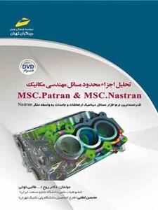 تحلیل اجزاء محدود مسائل مهندسی مکانیک MSC.Patran&MSC.Nastaran