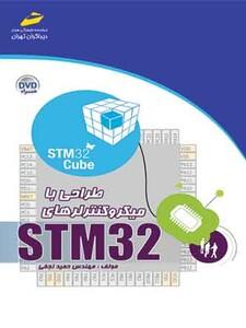 طراحی با میکروکنترلرهای STM32