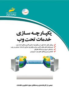 یکپارچه سازی خدمات تحت وب