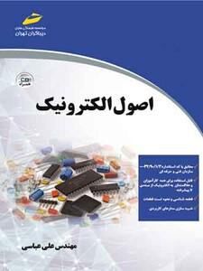 اصول الکترونیک ( همراه CD )