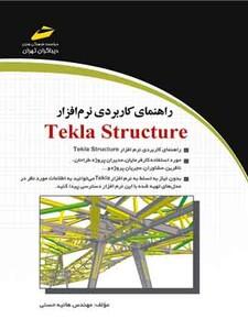راهنمای کاربردی نرم افزار Tekla structure