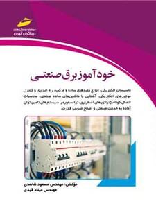 خودآموز برق صنعتی