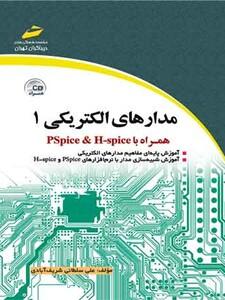 مدارهای الکتریکی 1 (همراه CD )