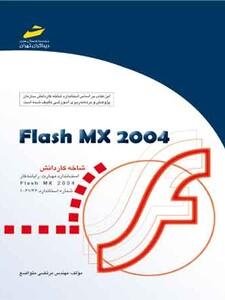 flash MX 2004 شاخه کاردانش