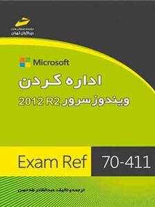 اداره کردن ویندوز سرور  EXAM 70-411    R2 2012