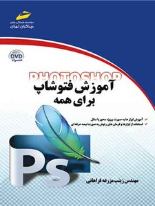 آموزش فتوشاپ برای همه ( همراه DVD ) ( مورد تایید جشنواره رشد )