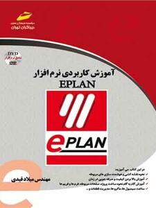 آموزش کاربردی نرم افزار EPLAN (همراه DVD )