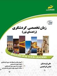 زبان تخصصی گردشگری ( راهنمای تور ) ( همراه CD )