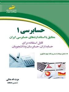 حسابرسی 1 ( مورد تایید جشنواره رشد )