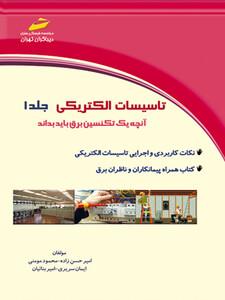 تاسیسات الکتریکی جلد اول ( مورد تایید جشنواره رشد )