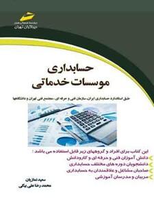 حسابداری موسسات خدماتی ( مورد تایید جشنواره رشد )