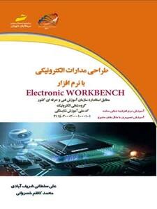 طراحی مدارات الکترونیکی با نرم افزار Electronic WORKBENCH