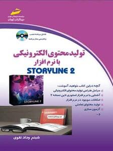 تولید محتوای الکترونیکی با نرم افزار STORYLINE 2 ( مورد تایید جشنواره رشد )