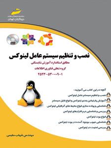نصب و تنظیم سیستم عامل لینوکس ( همراه DVD )