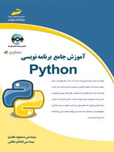 آموزش جامع برنامه نویسی Python ( همراه CD )