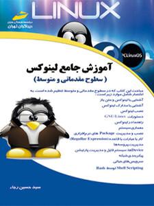 آموزش جامع لینوکس ( سطوح مقدماتی و متوسط )