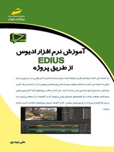 آموزش نرم افزار ادیوس EDIUS از طریق پروژه