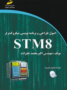 اصول طراحی و برنامه نویسی میکروکنترولر STM 8 ( همراه DVD )