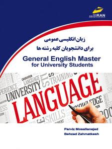 زبان انگلیسی عمومی برای دانشجویان کلیه رشته ها  General English For University Students