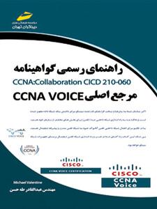 راهنمای رسمی گواهینامه CCNA Collaboration CICD 210-060   مرجع اصلی CCNA VOICE