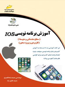 آموزش برنامه نویسی IOS  (سطح مقدماتی و متوسط) کاربردی و پروژه محور