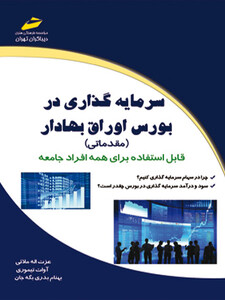 سرمایه گذاری در بورس اوراق بهادار ( مقدماتی )