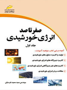 صفر تا صد انرژی خورشیدی ( جلد اول )