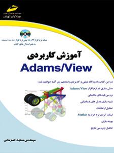 آموزش کاربردی Adams/View ( همراه DVD )
