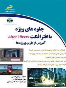 جلوه های ویژه با After Effects آموزش از طریق پروژه ها ( همراه DVD )