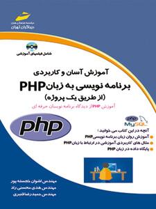 آموزش آسان و کاربردی برنامه نویسی به زبان PHP ( از طریق یک پروژه ) همراه CD