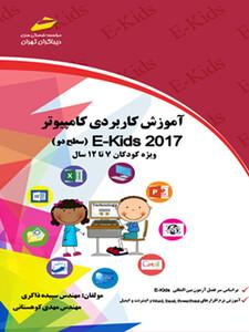 آموزش کاربردی کامپیوتر - 2017 ویژه کودکان ۷ تا ۱۲ سال سطح دو