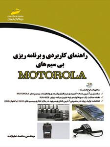 راهنمای کاربردی و برنامه ریزی بی سیم های MOTOROLA ( همراه DVD )